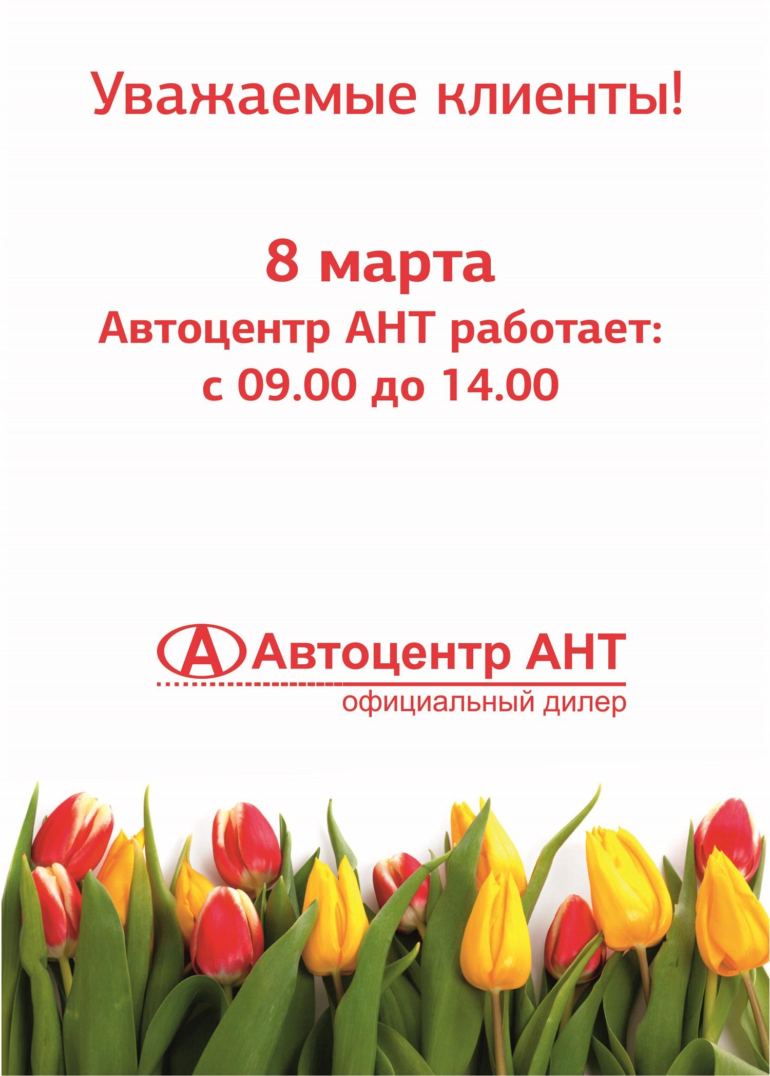 клиентам поздравление с 8 марта уже